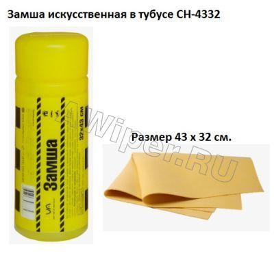 Замша искусственная в тубусе CH-4332A (43*32 см.)