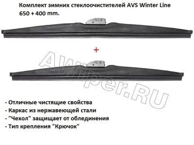 Комплект зимних стеклоочистителей AVS Winter Line 650+400 mm.