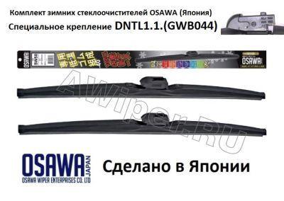 Зимние щетки стеклоочистителя OSAWA для Subaru XV (2)