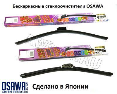 Комплект щеток стеклоочистителя Osawa 600-400 мм.