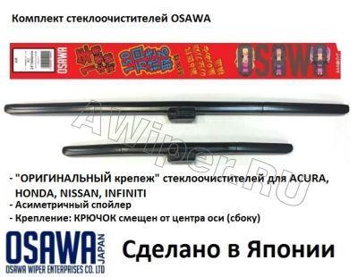 Комплект стеклоочистителей OSAWA для Infiniti M/Q70