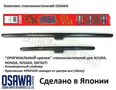 Комплект стеклоочистителей OSAWA для Infiniti QX80/QX56