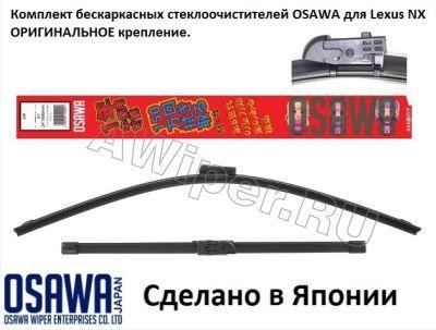 Комплект стеклоочистителей OSAWA для Lexus NX/Toyota C-HR/Subaru XV