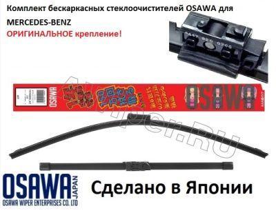 Комплект стеклоочистителей OSAWA для Mercedes E-Class W213/S213/C238