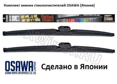 Зимние щетки стеклоочистителя OSAWA 550+400 мм.